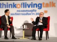 เศรษฐกิจไทย ปี 59