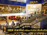 IKEA สาขาใหม่ รีโมเดล เพิ่มพื้นที่