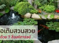 รังสรรค์สวนที่สมบูรณ์แบบ ด้วย 7 ปัจจัยที่ช่วย ต่อเติมสวนสวย