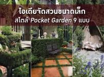 9 ไอเดียจัดสวนขนาดเล็ก Pocket Garden Style