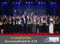 รูปที่ 2 รางวัลอสังหาไทย