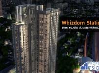 รูปที่ 2 Whizdom Station
