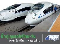รูปที่ 4 บิ๊กตู่ ลุยรถไฟไทยจีน
