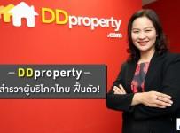 DDproperty สำรวจ