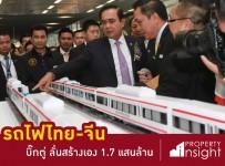 รูปที่ 2 บิ๊กตู่ รถไฟไทยจีน