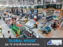 รูปที่ 2 Global House