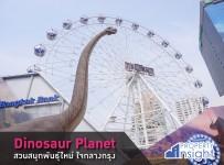 รูปที่ 3 Dinosaur Planet