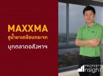 รูปที่ 3 MAXXMA