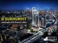 รูปที่ 3 Q Sukhumvit