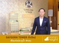 รูปที่ 2 Gaysorn Tower