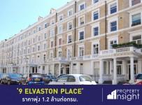 รูปที่ 3 9 Elvaston Place