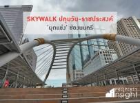 รูปที่ 3 skywalk ช่องนนทรี