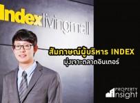 รูปที่ 4 สัมภาษณ์ index