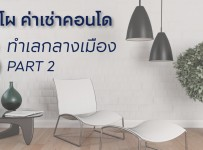 rent_condo_2_-_cover_-_p2