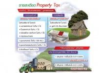 03-property-taxกราฟิก-728x524