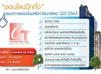 1.ตร.นำน.6_ONLINE_CHEWATHAI-728x485